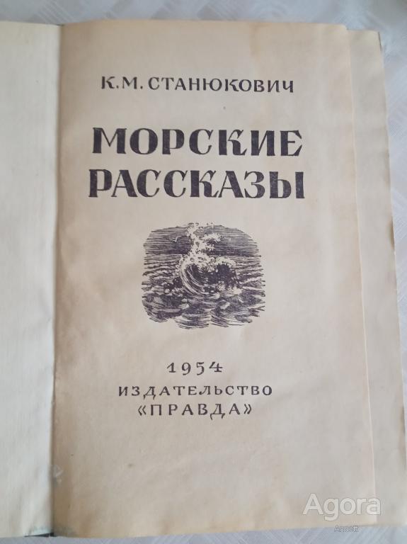 Морские рассказы Станюкович Константин Михайлович