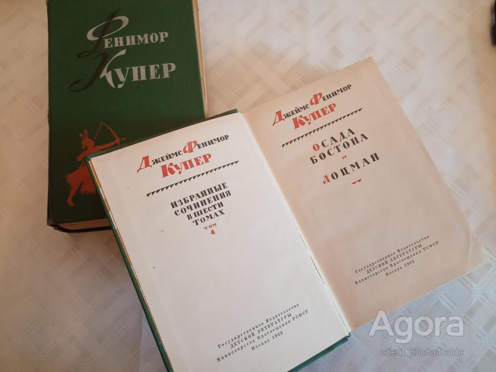 Фенимор Купер. Избранные сочинения в шести томах.