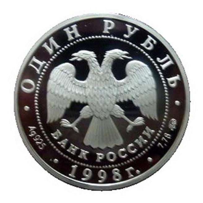 Россия 1 рубль 1998 года Proof Всемирные юношеские игры - Акробатика (Гимнастика в кувырке)