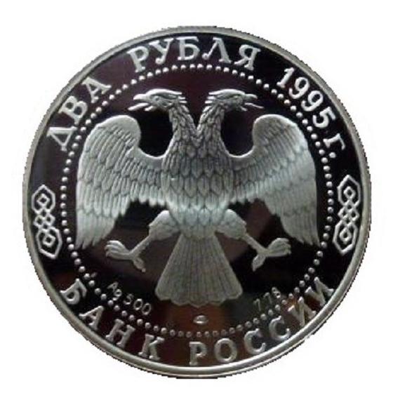 Россия 2 рубля 1995 (ЛМД) года Proof С. А.  Есенин  100 лет со дня рождения