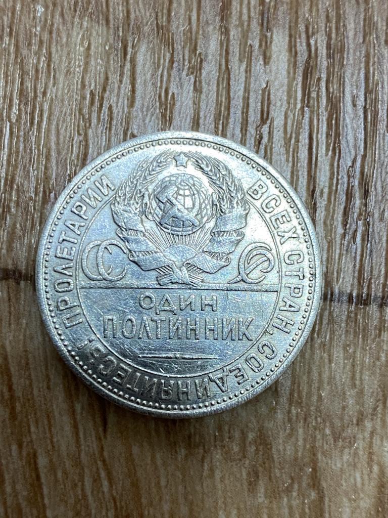 СССР 1 полтинник, 1924