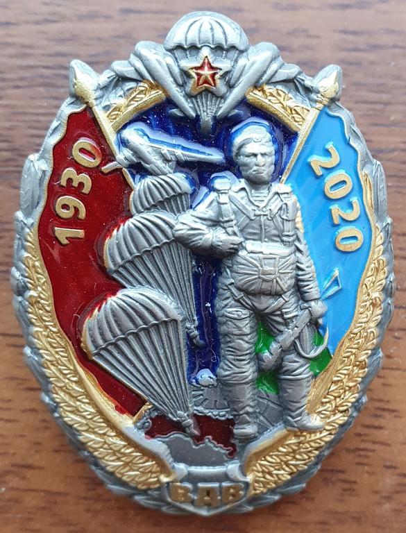 Знак ВДВ 1930 - 2020