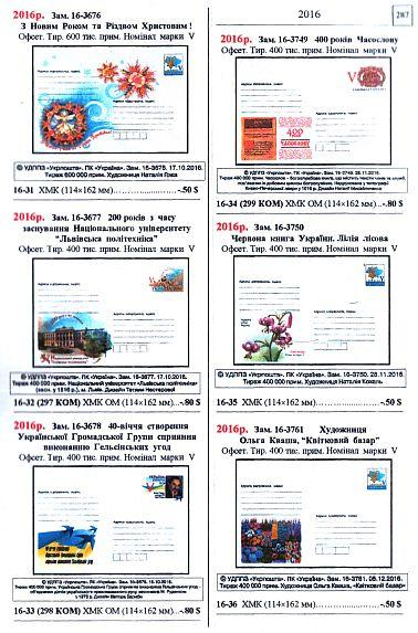 2017 - Каталог-прейcкурант почтовых конвертов Украины - на CD