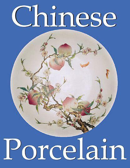 Китайский фарфор - на CD