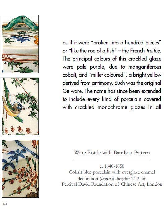 Китайский фарфор - *.pdf