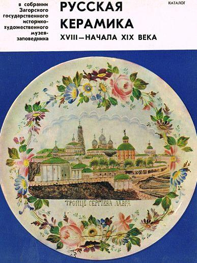 Русская керамика XVIII -XIX вв - на CD
