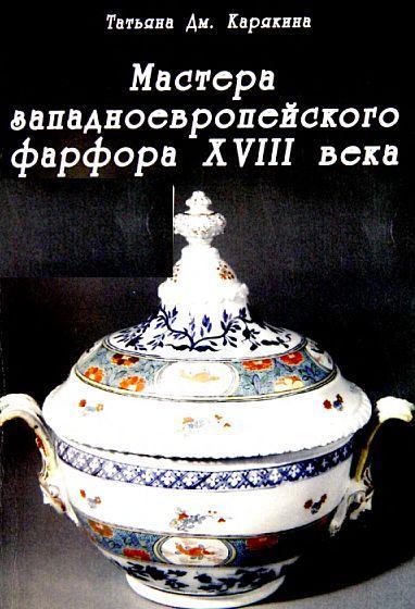 Мастера Западноевропейского фарфора XVIII века - на CD