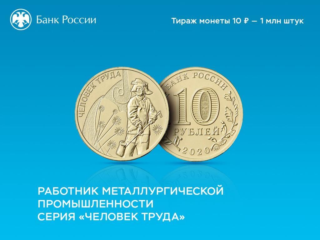 NEW Россия 10 рублей 2020 г. Человек труда, Металлургия UNC