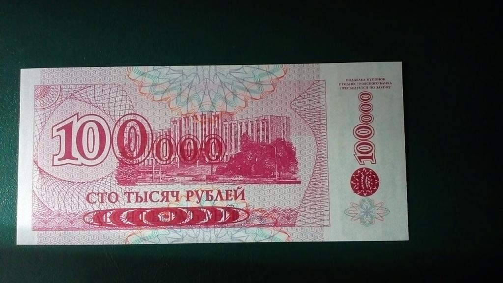 приднестровье 100000 1994г пресс