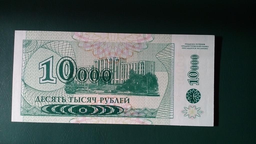 приднестровье 10000 1994г пресс