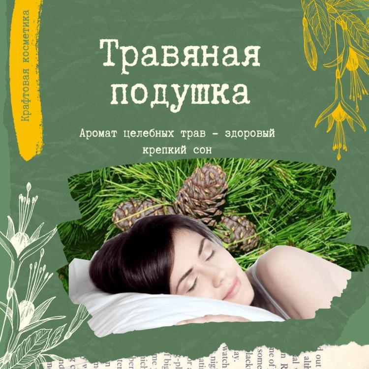 Травяная подушка для сна