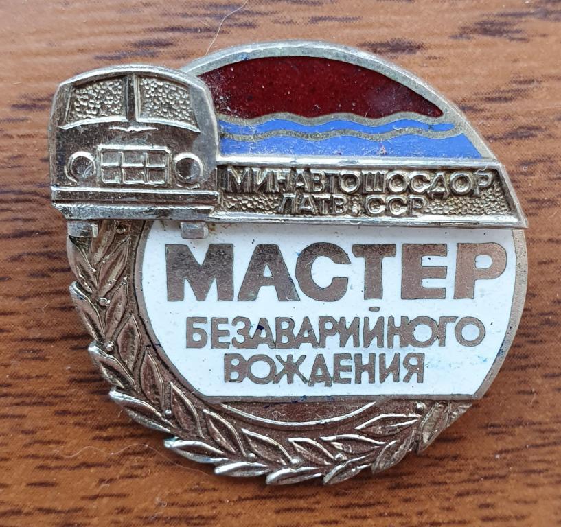 Мастер безаварийного вождения Латвийская ССР тяжелый автомобиль накладной