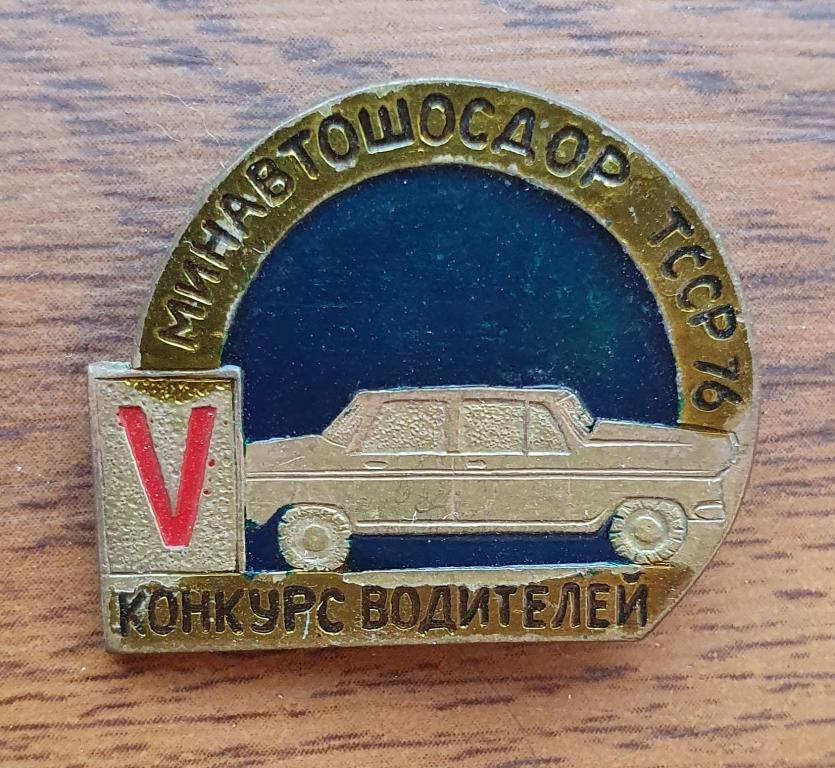 Конкурс водителей Минавтошосдор Туркменской ССР тяжелый