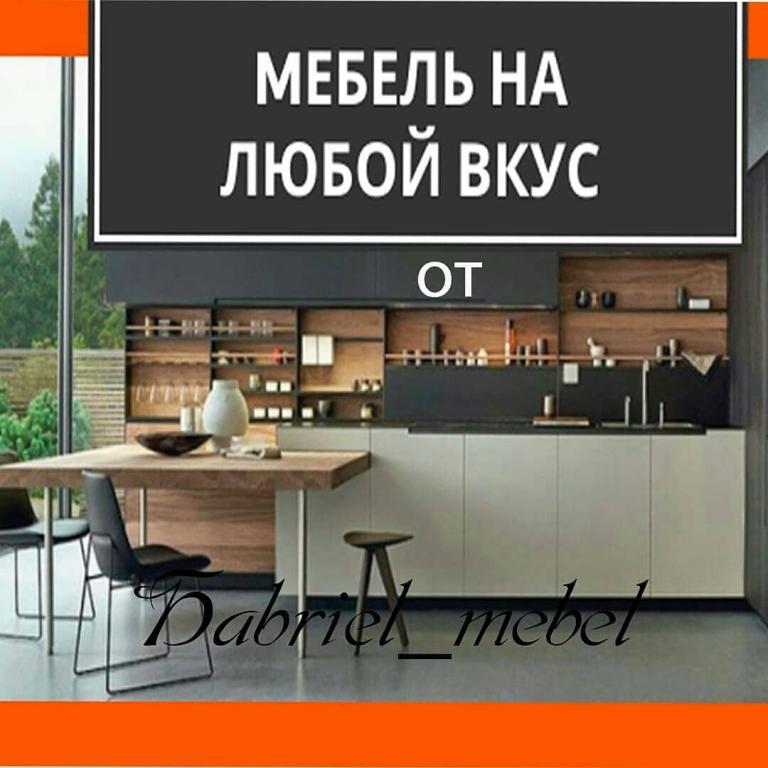 Уютная и высококачественная мебель на заказ!