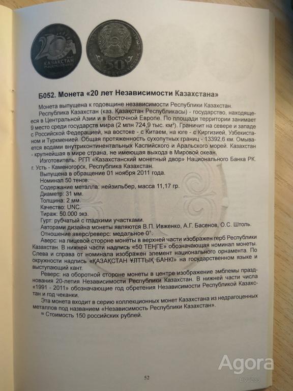 Каталог-справочник коллекционных монет Казахстана из недрагоценных металлов