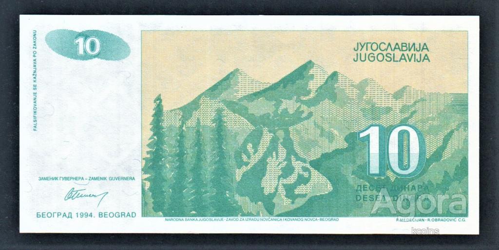 Югославия 10 динар 1994 год.