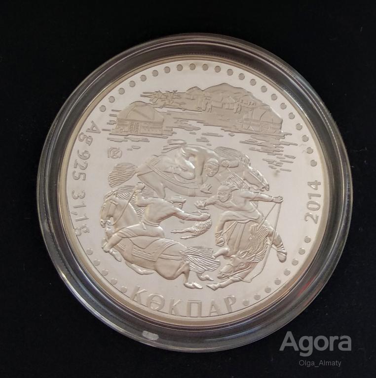 Казахстан. Кокпар сереряная монета. Серебро. Номинал 500 тг. Из серии Обряды и национальные игры