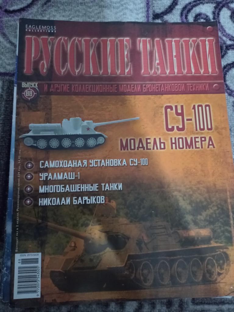 Журнал русские танки СУ-100