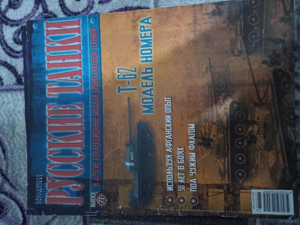 Журнал русские танки Т-62