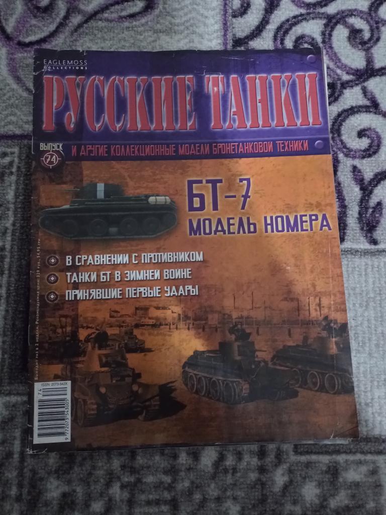 Журнал русские танки БТ-7