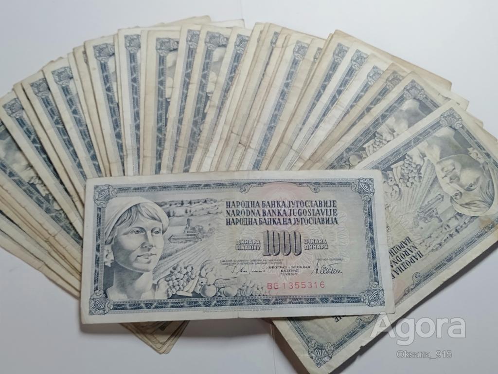 Лот банкнот Югославии 51 штука,  1000 динар 1974, 78, 81 года. Из обращения.