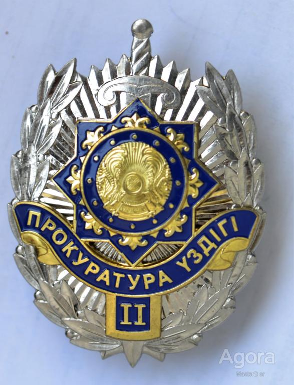 Нагрудный знак «Отличник прокуратуры» II степень Казахстакн КМД