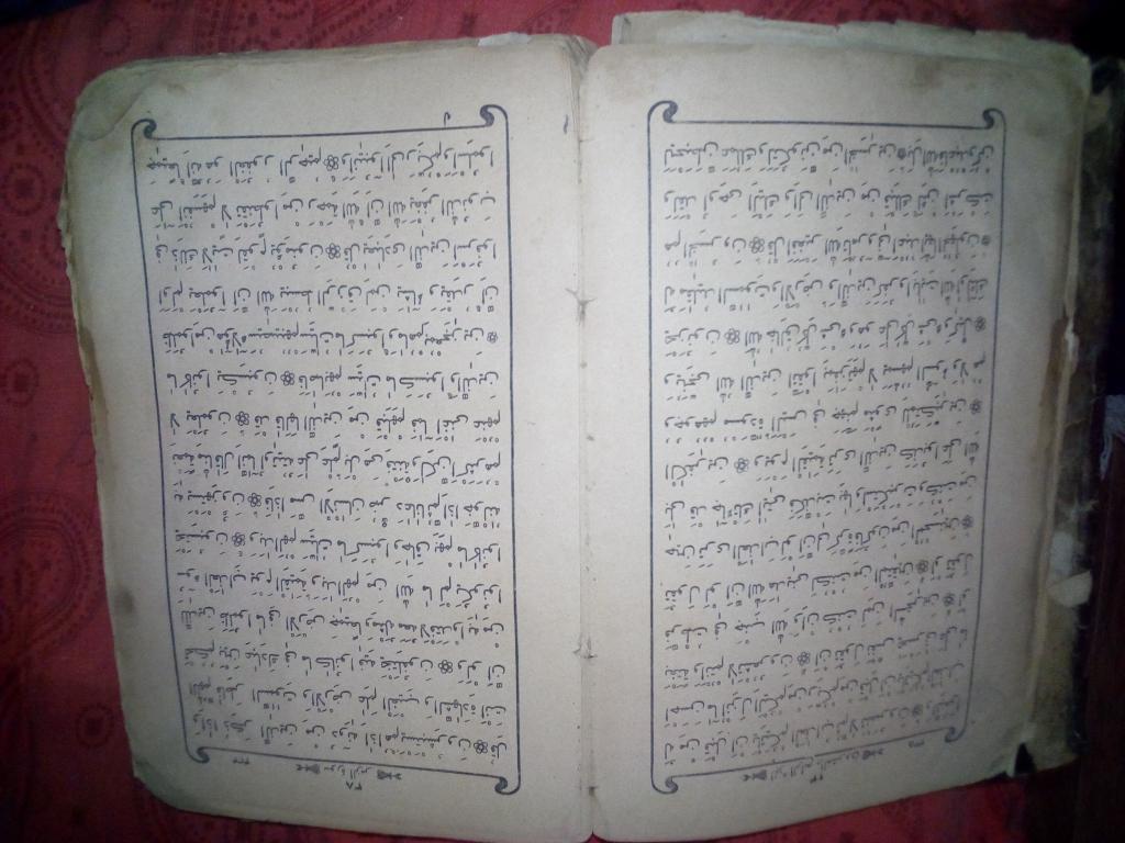 Старинная книга Коран