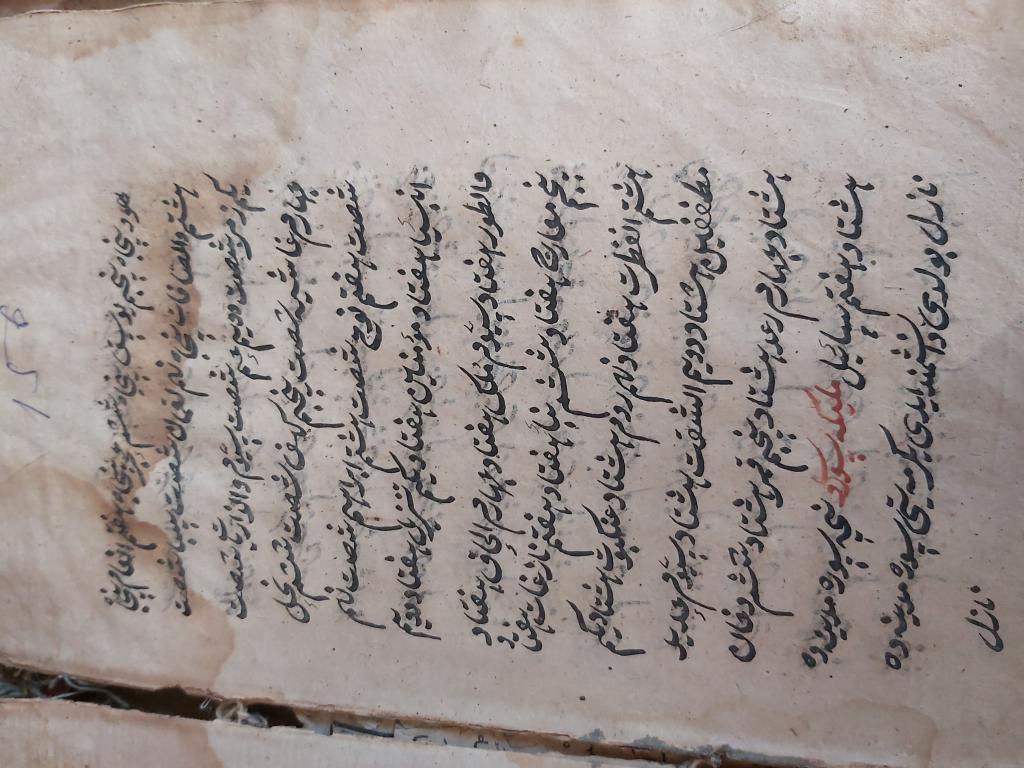 Старинная рукопись на чагатайском языке