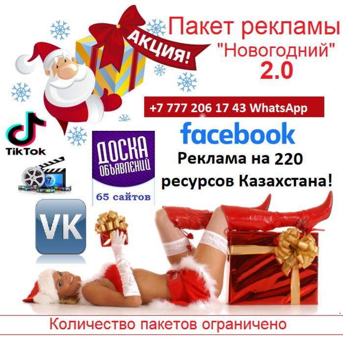 Реклама Алматы на Новогодние праздники.
