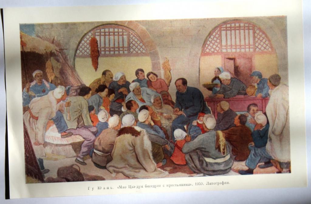"""Литография """"Мао Цзэ-дун беседует с крестьянами"""" 1950 Гу Юань"""