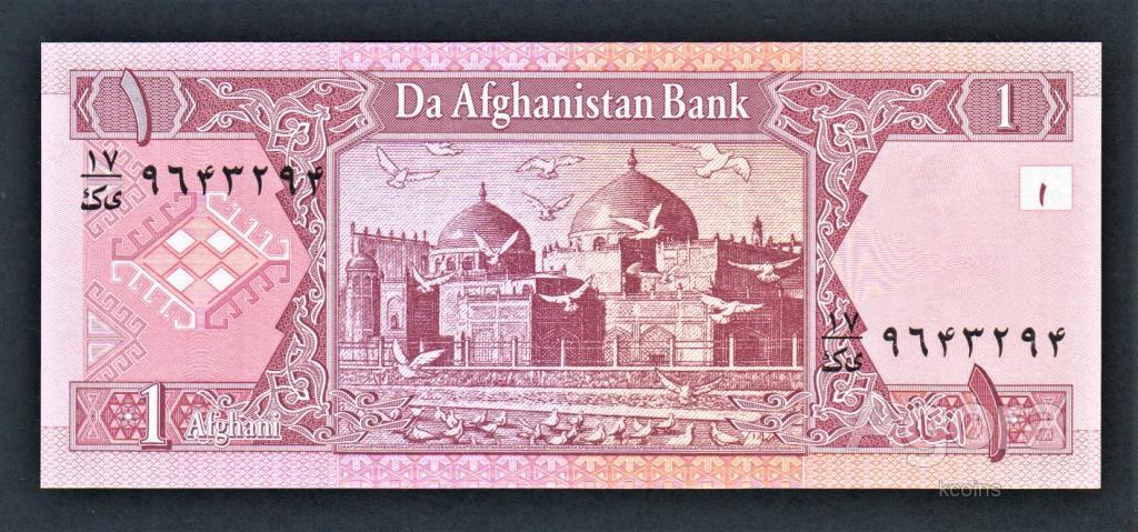 Афганистан 1 афгани 1381 / 2002 год.
