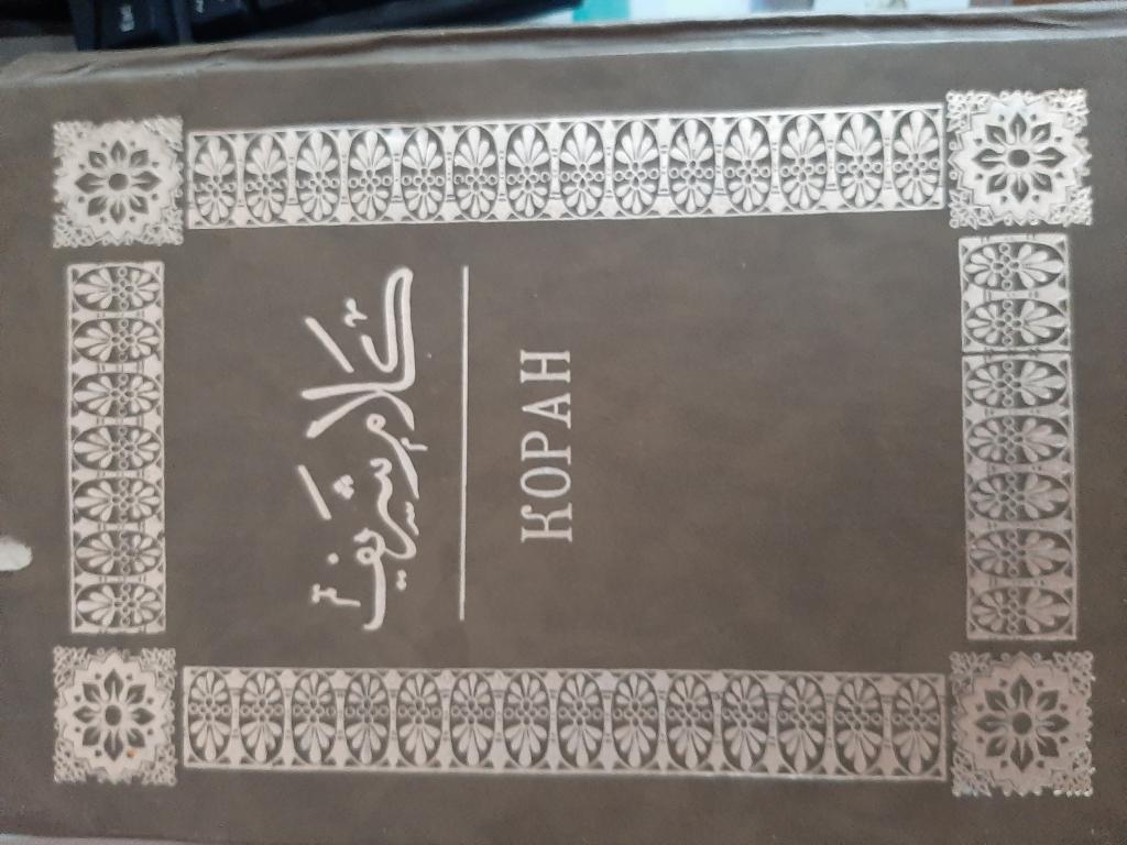 Коран книга 1907года