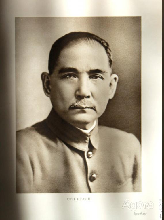 "Литография ""Портрет лидера Китая Сун Ят Сена"" 1953 г 中国领导人孙中山肖像"