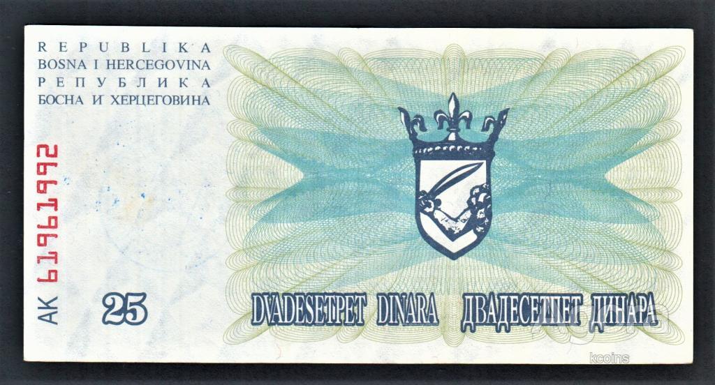 Босния и Герцеговина 25000 динар 1993 год.