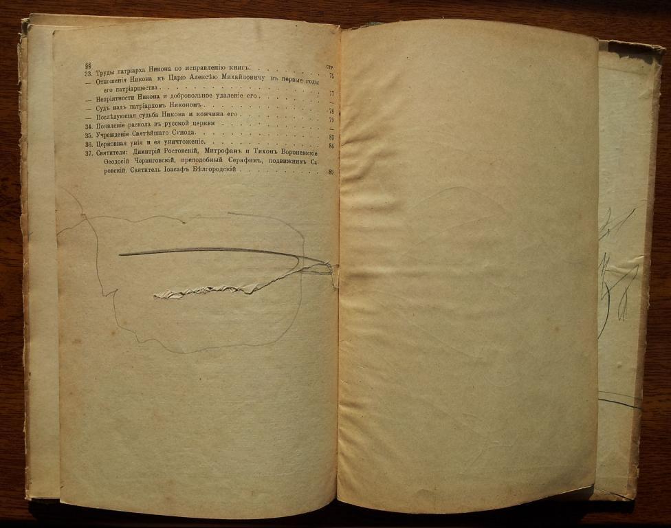 Краткая церковная история по программе городских училищ 1913 год