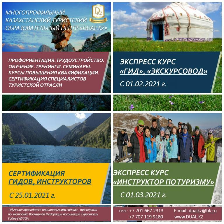 Курсы гидов, Экскурсоводов и Инструкторов туризма.
