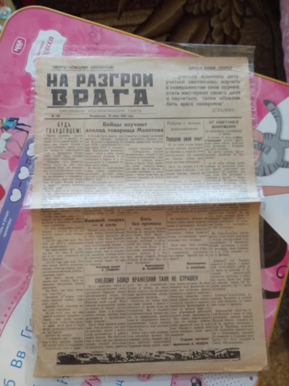 Газета фронтовая. На разгром врага