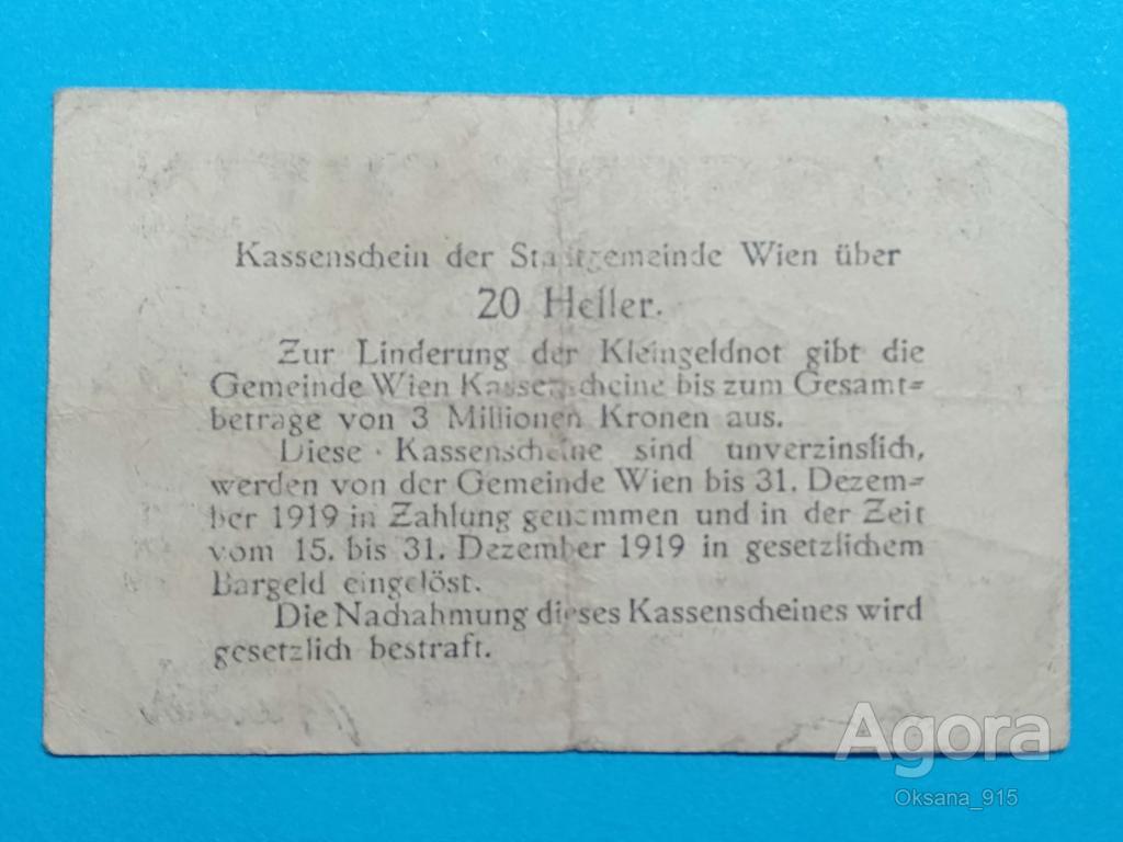 Австрия нотгельд 20 геллеров 1919 год, городскиой частный выпуск город Вена.