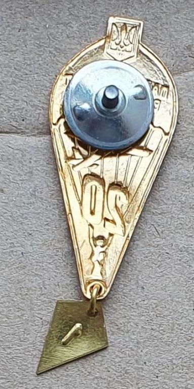 Парашютист-отличник Украина