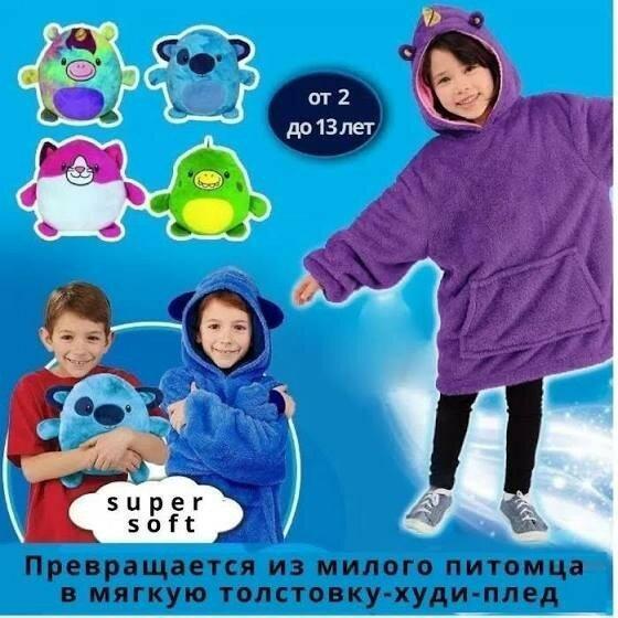 Дитяча толстовка-халат плед трансформер з капюшоном і рукавами Huggle Pets Hoodie Детская