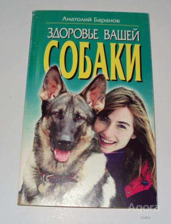 Здоровье вашей собаки. Баранов Анатолий.