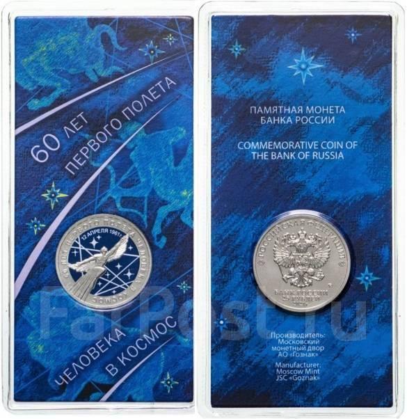NEW Россия 25 рублей 2021 г. 60 лет первого полета человека в космос. Цветная UNC блистер