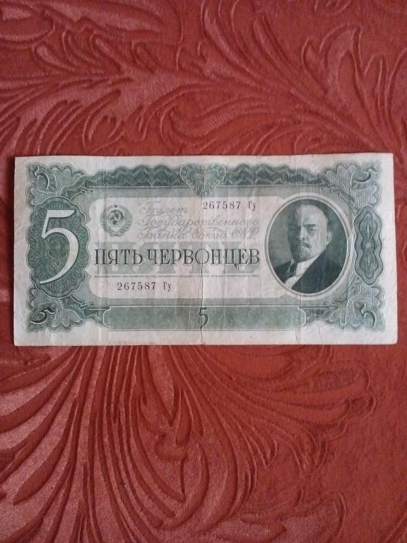 Россия 5 червонцев 1937 г.