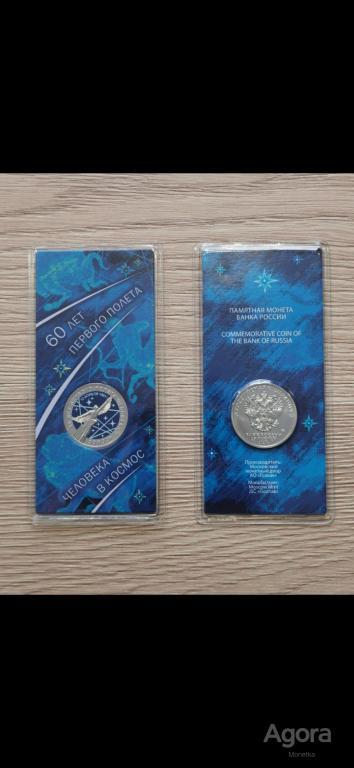 Россия 2021, 25 рублей. 60 лет первого полета человека в космос. Блистер. Цветная. UNC