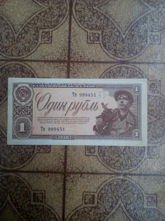 СССР 1938 г. один рубль