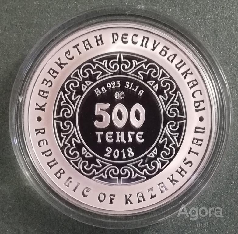 Казахстан.   Небесный волк.   500 тенге, 2018 год. Серебро.