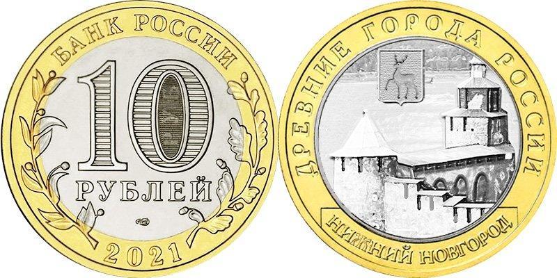 NEW Россия 10 рублей 2021 г. Нижний Новгород UNC ПРЕДЗАКАЗ