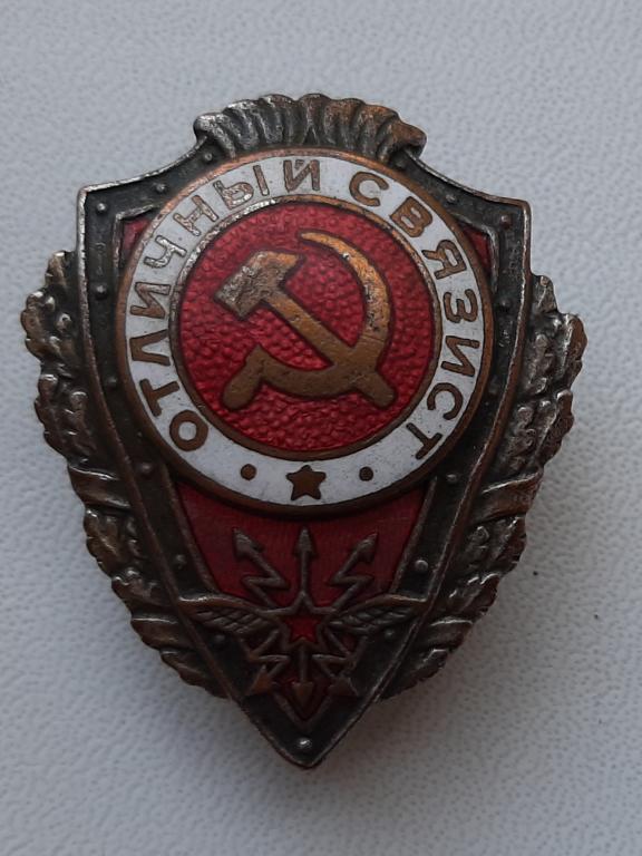 Отличный связист ГДР