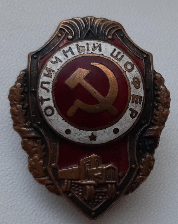 Отличный шофёр ГДР