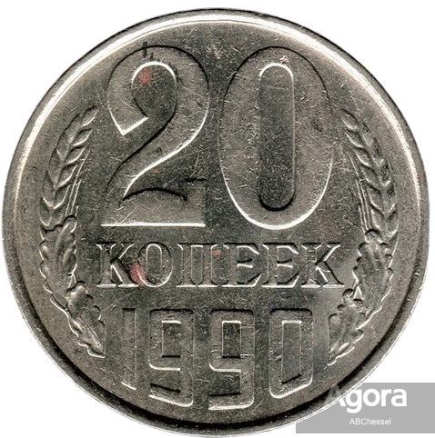 СССР, 20 копеек, 1990.